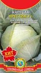 Купить семена капусты