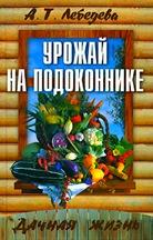 Книга про домашний огород