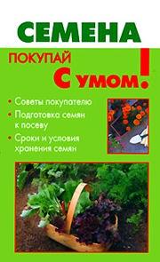 Купить книгу про семена